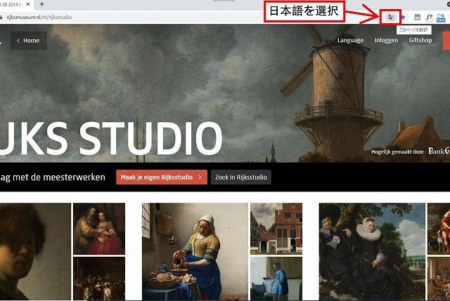 アムステルダム美術館日本語選択する