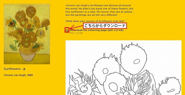ゴッホ美術館ひまわり塗り絵ダウンロード
