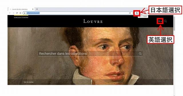 ルーブル美術館公式サイト言語選択