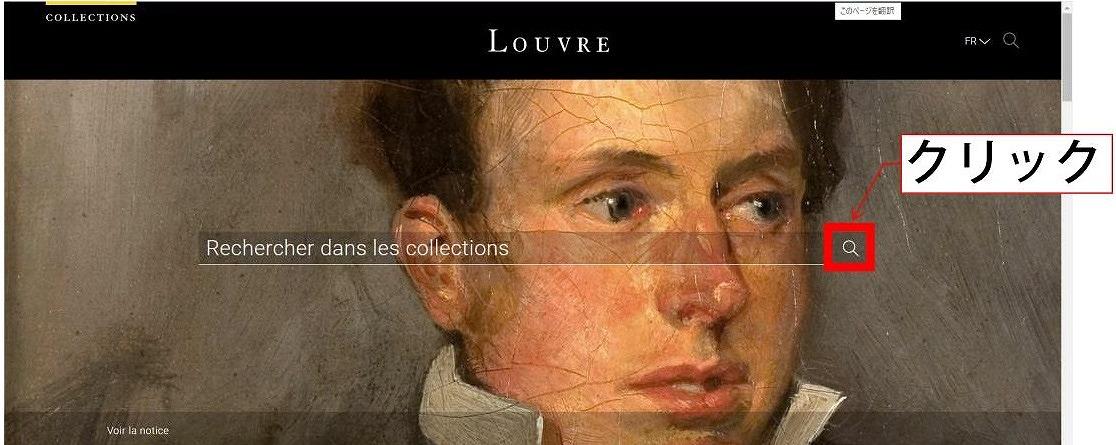 ルーブル美術館詳細選択