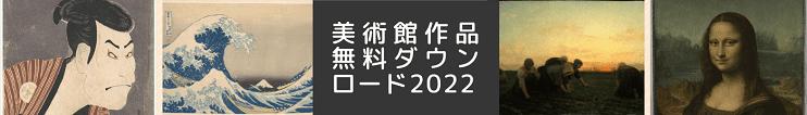 34の美術館作品フリー素材無料ダウンロード一覧【最新2021】